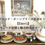 バンコク・ポーンプラープ区のカフェ【Eden's】アンティーク空間と魅力的なスイーツの数々