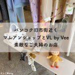 バンコク旧市街近く【マムアンショップとVL by Vee(ヴィーエルバイウィー) 】素敵なご夫婦のお店