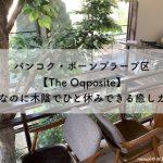 バンコク旧市街近くのカフェ【The Oqposite】屋内なのに木陰でひと休み!?居心地◎の癒し空間