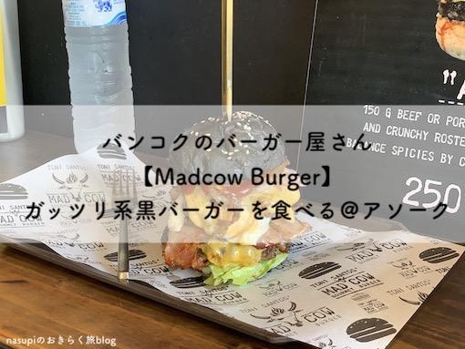 バンコクのバーガー屋さん【Madcow Burger】でガッツリ系黒バーガーを食べる@アソーク
