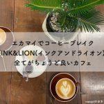 エカマイでコーヒーブレイクするなら【INK&LION(インクアンドライオン)】全てがちょうど良いカフェ