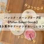 バンコク旧市街近くのカフェ【Pollen Baked Goods】焼き菓子やドーナツがおいしいポーンプラープ区のお店