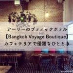 アーリーのブティックホテル【Bangkok Voyage Botique】カフェテリアで優雅なひととき