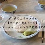 ピンクのカオマンガイでおなじみ【ラーン・ガイトーン】ザ・マーケット・バンコクで食べてみた