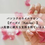 バンコクのネイルサロン【ゲーガイ(Kae kai)】日本人駐妻に絶大な支持を得ている人気店