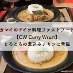 エカマイのドイツ料理ファストフード店【CW Curry Wrust】とろとろの煮込みチキンに舌鼓