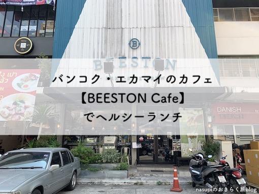 バンコク・エカマイのカフェ【BEESTON Cafe】でヘルシーランチ