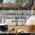 バンコク在住日本人憩いのカフェ【Iwane Goes Nature】@アソーク