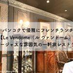 バンコクで優雅にフレンチランチ【Le Vendome(ル ヴァンドーム)】ゴージャスな雰囲気の一軒家レストラン