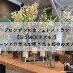 プロンポンのカフェレストラン【GISMO(ギズモ)】グリーンと自然光で癒される都会のオアシス