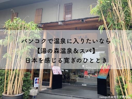 バンコクで温泉に入りたいなら【湯の森温泉&スパ】日本を感じる寛ぎのひととき