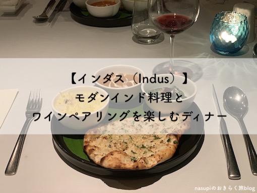 【インダス(Indus)】モダンインド料理とワインペアリングを楽しむディナー