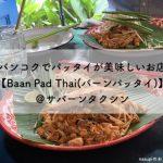 バンコクでパッタイが美味しいお店【Baan Phad Thai(バーンパッタイ)】@サパーンタクシン