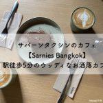 サパーンタクシンのカフェ【Sarnies Bangkok】駅徒歩5分のウッディなお洒落カフェ