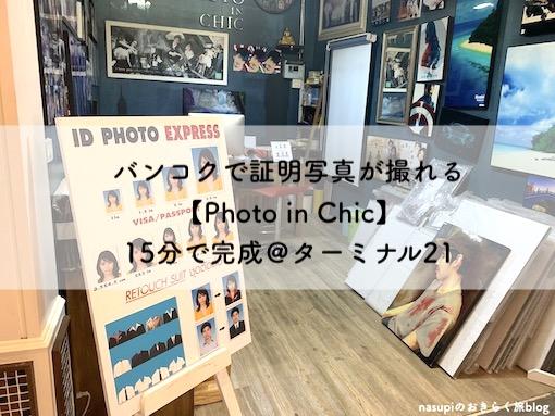 バンコクで証明写真が撮れる【Photo in Chic】15分で完成@ターミナル21