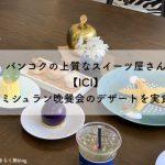 バンコクの上質なスイーツ屋さん【ICI】ミシュラン晩餐会のデザートを実食