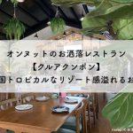 オンヌットのお洒落レストラン【クルアクンポン】南国トロピカルなリゾート感溢れるお店