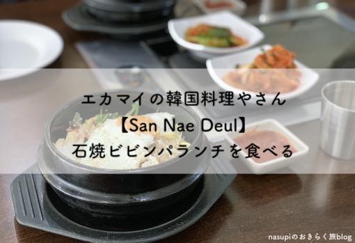 エカマイの韓国料理やさん【San Nae Deul】で石焼ビビンパランチを食べる