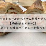 ハビトモールのベトナム料理やさん【Muine(ムイネー)】オンヌットで噂のバインミーを食べてきた
