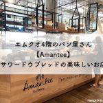 エムクオ4階のパン屋さん【Amantee】サワードウブレッドの美味しいお店