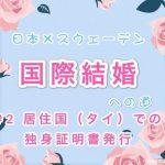 日本×スウェーデン国際結婚への道【2:居住国(タイ)での独身証明書発行】