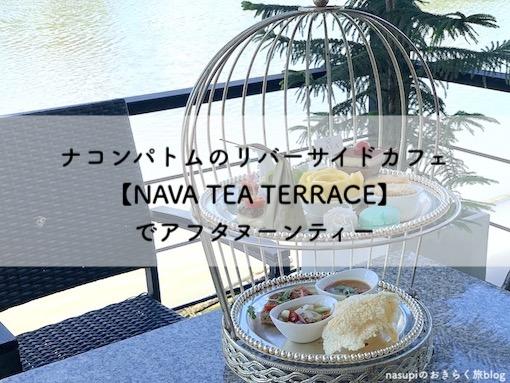 ナコンパトムのリバーサイドカフェ【NAVA TEA TERRACE】でアフタヌーンティー