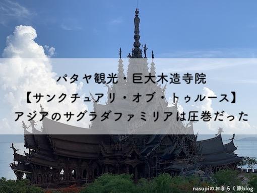 パタヤ観光・巨大木造寺院【サンクチュアリ・オブ・トゥルース】アジアのサグラダファミリアは圧巻だった