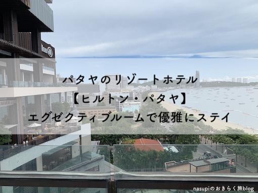 パタヤのリゾートホテル【ヒルトンパタヤ】エグゼクティブルームで優雅にステイ