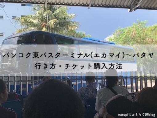 バンコク東バスターミナル(エカマイ)〜パタヤへの行き方・チケット購入方法
