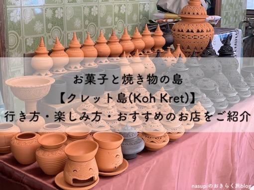 お菓子と焼き物の島【クレット島(Koh Kret)】行き方・楽しみ方・おすすめのお店をご紹介