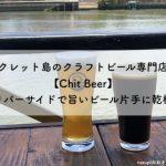 クレット島のクラフトビール専門店【Chit Beer】リバーサイドで旨いビール片手に乾杯