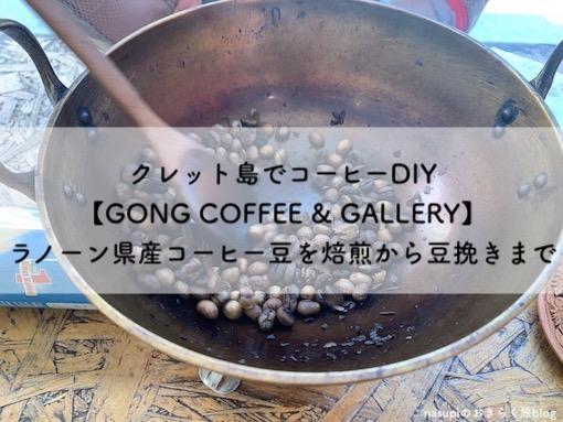 クレット島でコーヒーDIY【GONG COFFEE & GALLERY】ラノーン県産コーヒー豆を焙煎から豆挽きまで