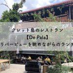 クレット島のレストラン【De Pala】リバービューを眺めながらのランチ