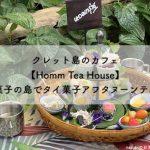 クレット島のカフェ【Homm Tea House】お菓子の島でタイ菓子アフタヌーンティー