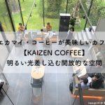エカマイ・コーヒーが美味しいカフェ【KAIZEN COFFEE】明るい光差し込む開放的な空間