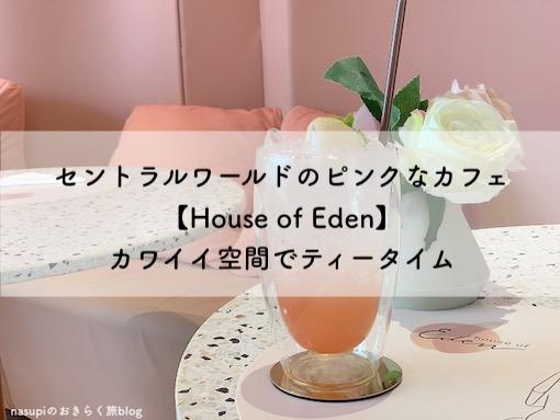 セントラルワールドのピンクなカフェ【House of Eden】カワイイ空間でティータイム