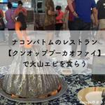ナコンパトムのレストラン【クンオッププーカオファイ】で火山エビを食らう
