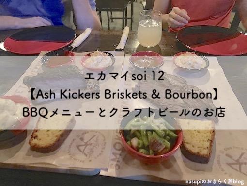 エカマイsoi 12【Ash Kickers Briskets & Bourbon】BBQとクラフトビールのお店