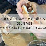 オンヌットのバインミー屋さん【BUN ME】お肉がゴロゴロ詰まった具だくさんバインミー
