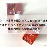 タイの薬局で購入!飲む日焼け止め【ヘリオケア ウルトラD(Heliocare Ultra-D)】体の内側から紫外線対策を