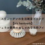 スウェーデンの生活雑貨ブランド【iris hantverk】ナチュラル素材のおしゃれな北欧アイテムが勢揃い