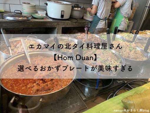 エカマイの北タイ料理屋さん【Hom Duan】選べるおかずプレートが美味すぎる