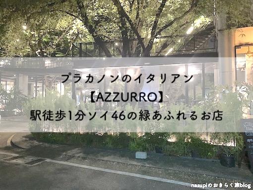 プラカノンのイタリアン【AZZURRO】駅徒歩1分ソイ46の緑あふれるお店