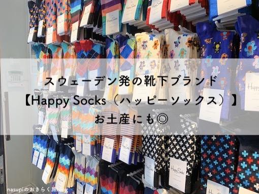 スウェーデン発の靴下ブランド【Happy Socks(ハッピーソックス)】お土産にも◎