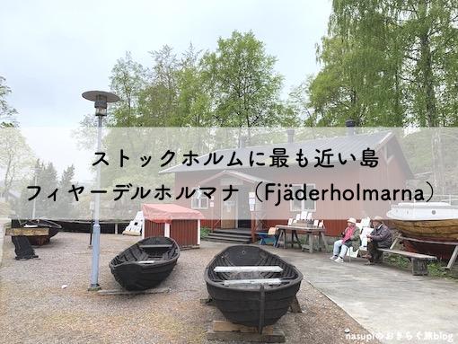 ストックホルムに最も近い島【フィヤーデルホルマナ(Fjäderholmarna)】