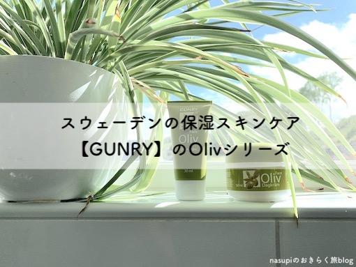 スウェーデンの保湿スキンケアなら【GUNRY】のOlivシリーズがおすすめ