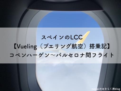 スペインのLCC【Vueling(ブエリング航空)搭乗記】コペンハーゲン〜バルセロナ間フライト