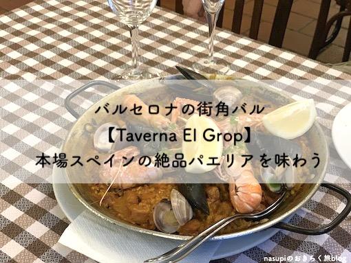 バルセロナの街角バル【Taverna El Grop】で本場スペインの絶品パエリアを味わう