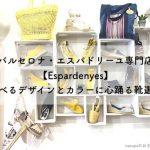 バルセロナ・エスパドリーユ専門店【Espardenyes】選べるデザインとカラーに心踊る靴選び
