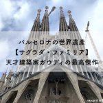 バルセロナの世界遺産【サグラダ・ファミリア】天才建築家ガウディの最高傑作